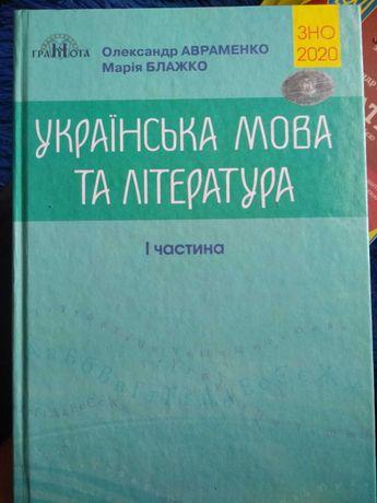 ЗНО 2020 українська мова та література 1 частина