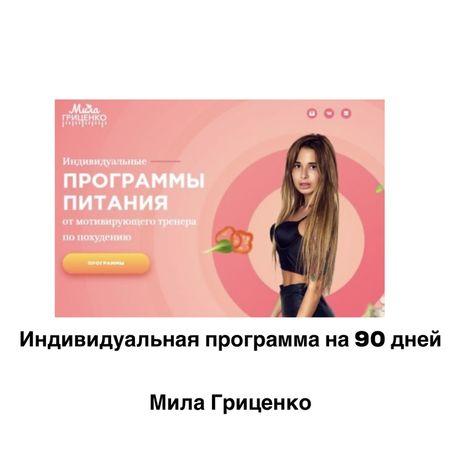 Мила Гриценко Индивидуальная программа питания на 90 дней похудение