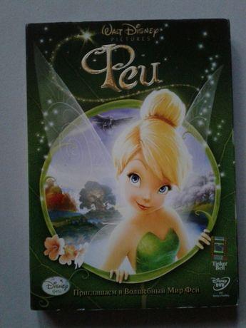 """Диск: """"Феи"""" от Disney"""