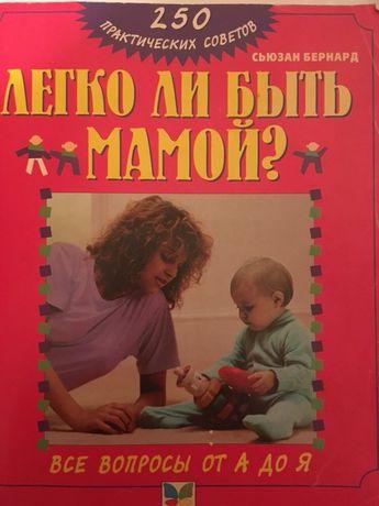 Книга энциклопедия для мам Сьюзан Бернард легко ли быть мамой