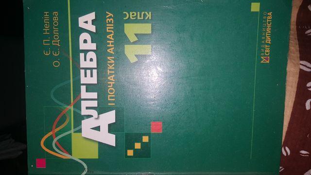 Книги Алгебра математика