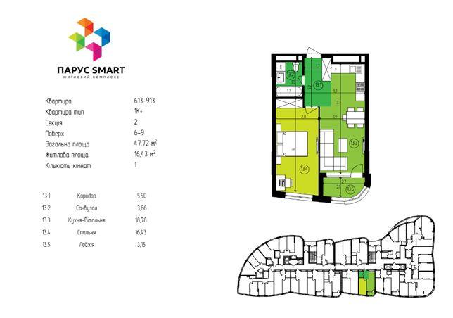 Продаж однокімнатної квартири в ЖК Парус Смарт 47,5 м2 від власника