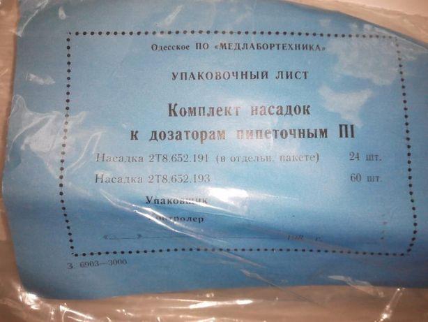Комплект насадок к дозаторам пипеточным П1 2Т8.652.193