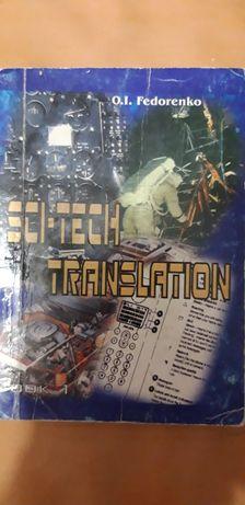 Навчальний посібник з науково-технічного перекладу
