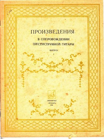 Произведения в сопровождении шестиструнной гитары. Н.М.Иванов