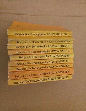 Цена за все. Сост 5+ Книги Агата Кристи сочинения выпуск 2 Том с 1-9