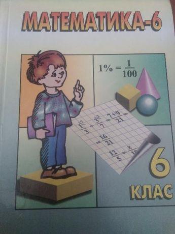 Математика. 6 клас. В.Кравчук
