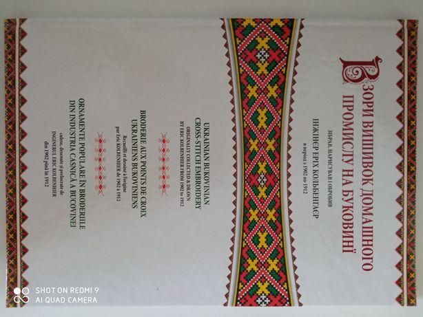 Взори вишиванок домашнього промислу на Буковині Еріх Кольбенгаєр
