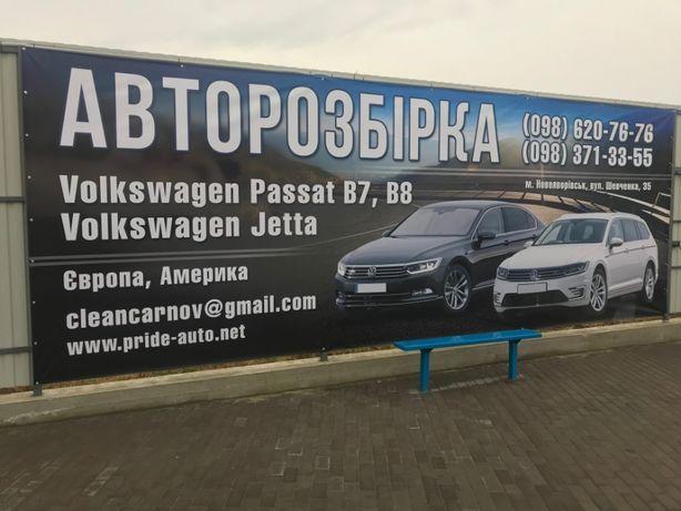 Разборка Volkswagen Passat B7-B8 Європа-Америка USA-Jetta MK7 USA