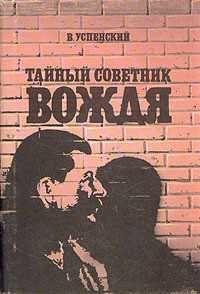 """Книга """"Тайный советник вождя"""" В.Успенский"""