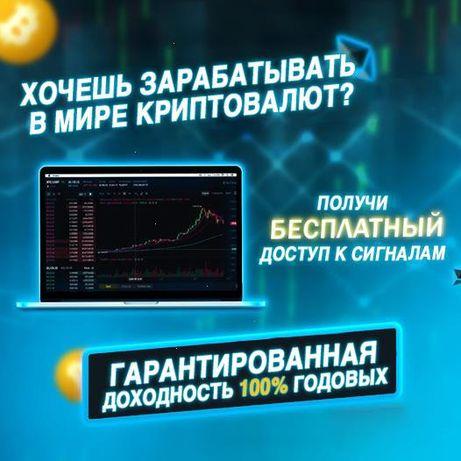 Продаж Прибыльный Бізнес Криптотрейдинг КриптоСигналы Крипто