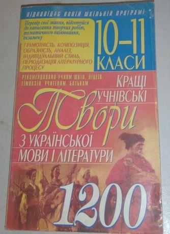 Продам Кращі учнівські твори з української мови та літератури (1200 тв