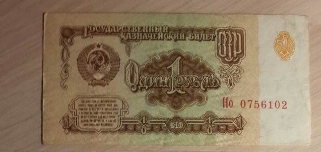 1 рубль 1961 в коллекцию / Бонистика
