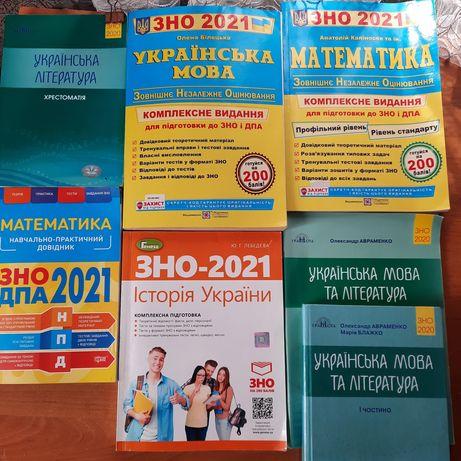 Книги подготовка ЗНО 2021/2020/2022