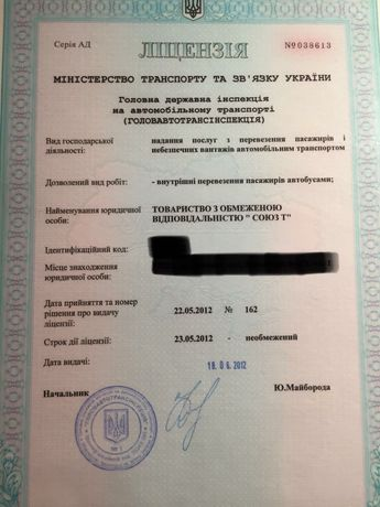 ООО с бессрочной лицензией на пасс перевозки