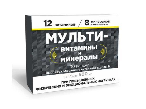 Витамины мультивитамины и минералы (12 витаминов и 8 минералов)