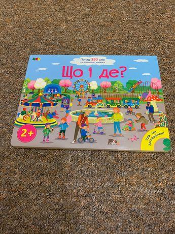 виммельбух 2+ большая книга про все для деток