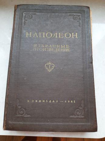 """Книга""""Наполеон""""Избранные произведения 1941"""