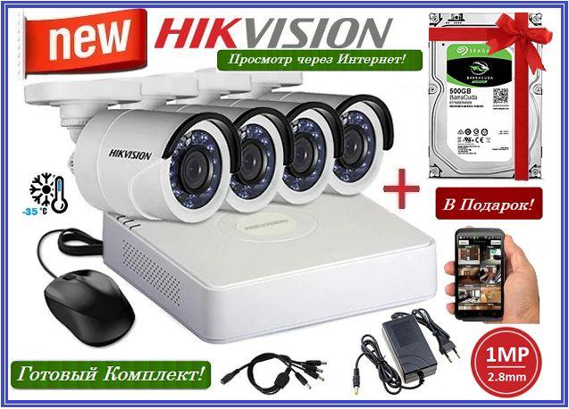 Комплект Видеонаблюдения Hikvision на 4 камеры 1Mp (720P) + Подарок!