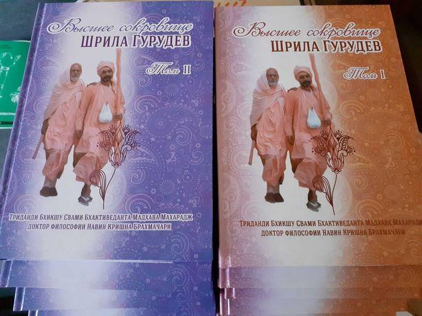 Шрила Гурудев. Высшее сокровище. 2 тома. Бхакти Йога