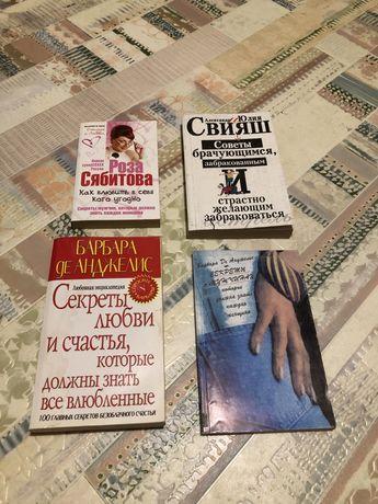 Книги Барбара де Анджелис, Роза Сябитова, Свияш психология