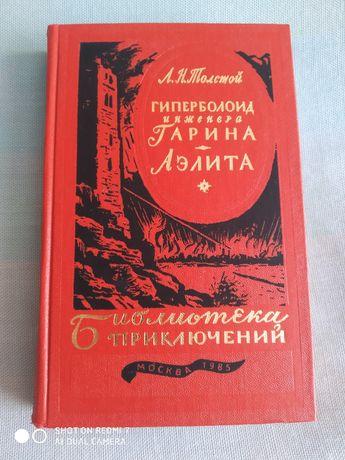 Гиберболоид інженера Гарина/Аеліта Л.Н.Толстой