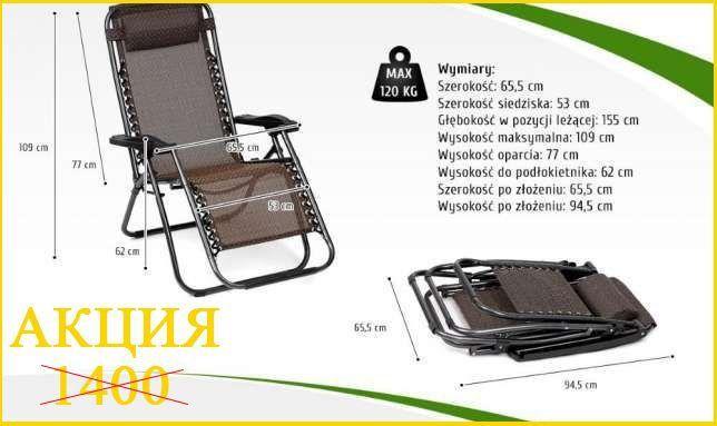 Шезлонг, Раскладное кресло,Лежак,Садовое Кресло До 120 КГ XXL