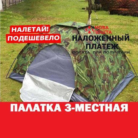 АКЦИЯ Палатка 3-х местная туристическая универсальная намет
