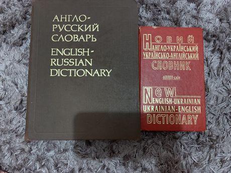 Англо-русский,англо-український словарь