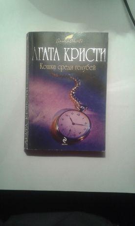 Агата Кристи - Кошка среди голубей