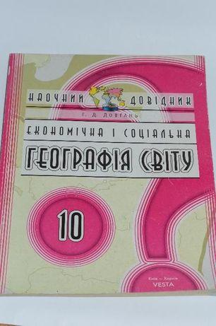 5Економічна і соціальна географія світу (Г.Д. Довгань) 10 кл.