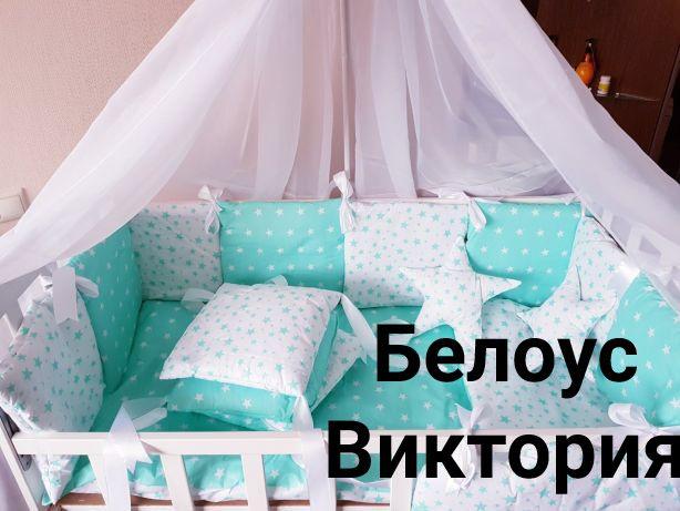 Набор постели в кроватку, комплект, защита,балдахин, бортики