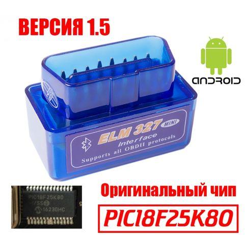 Автосканер ELM327 bluetooth v1.5 OBD2 (2 платы) чип PIC18F25K80