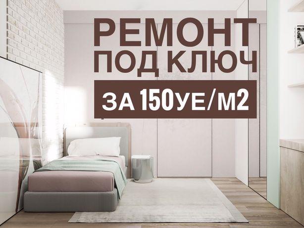Ремонт под ключ + черн. материал + натяжной потолок за 150 уе/м2