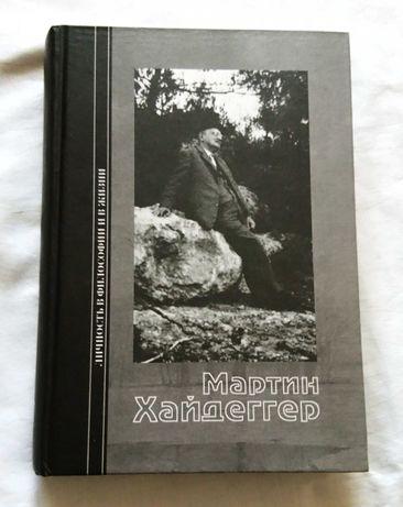 Мартин Хайдеггер: Сборник статей
