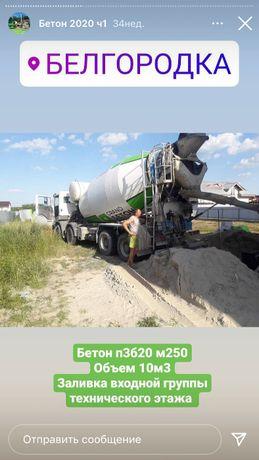 Бетон с доставкой, скидка - 35% аренда бетононасоса