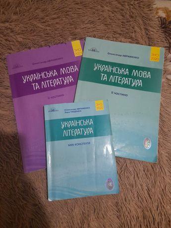 Українська мова та література,  Авраменко