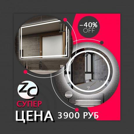 ЛЭД Зеркало со скидкой 40% с подсветкой светодиод