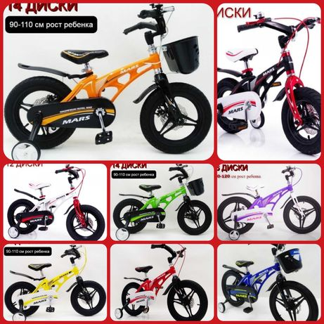 Мега облегченный велосипед детский MARS 12,14,16,18 разные цвета,Ориги