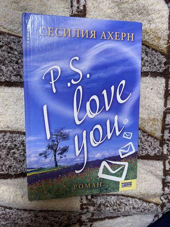 P.S. Я тебы люблю Сесилия Ахерн