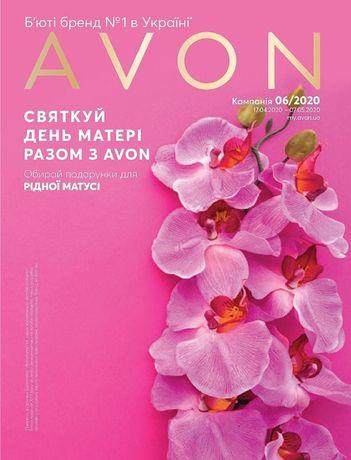 Косметика Avon со скидкой до 22%