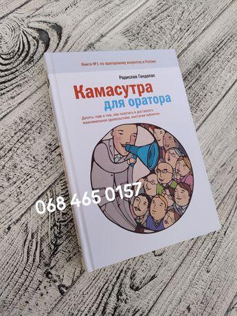 Книга Камасутра для оратора Радислав Гандапас Твердый переплет