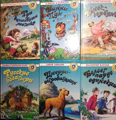 Золотая библиотека. Книги для детей, сказки, Вини-Пух, детские книги
