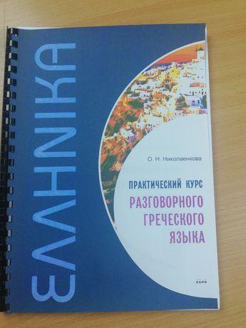 греческий язык, учебник для начинающих. Грецька мова