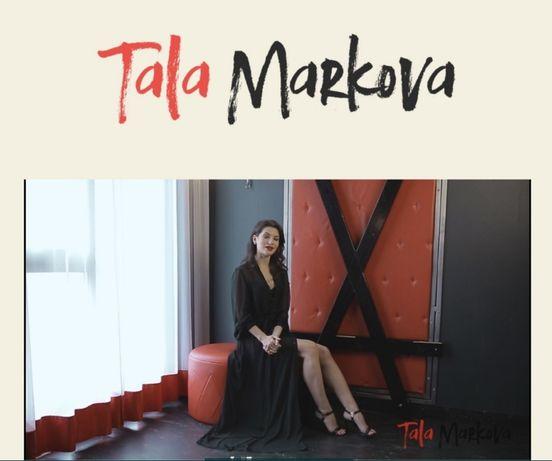 Тала Маркова Tala Markova лекция