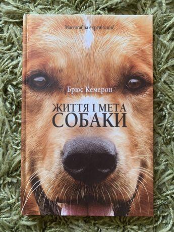 Книга Життя і мета собаки - Брюс Кемерон