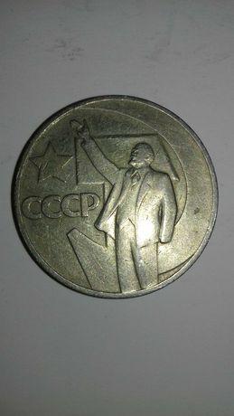Один рубль СССР Пядысят лет