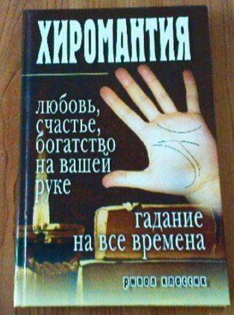 Новая книга по хиромантии.