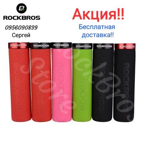 Грипсы RockBros, ручки для велосипеда, велоручки, рукоятки руля, вело