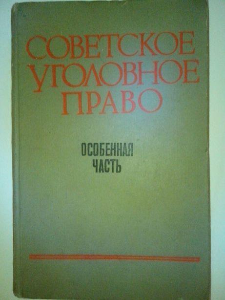 Книга Советское уголовное право (особеннная часть)